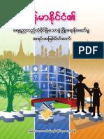 sustainable development Burmese (ျမန္မာႏိုင္ငံ၏ ေရရွည္တည္တံ့ခိုင္ျမဲေသာ ဖြံ႔ျဖိဳးေရးႏိႈးေဆာ္မႈ အရင္းအျမစ္)