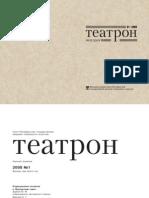 ТЕАТРОН. 2008. №1