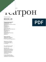 ТЕАТРОН. 2012. № 1 (9)