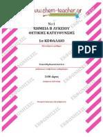 διαγωνισμα ΧΗΜΕΙΑ Β ΘΕΤΙΚΗΣ 1ου κεφαλαιου Α4 (Νο1).pdf