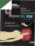Кристева Ю. - Черное солнце. Депрессия и меланхолия (Библиотека психоанализа)-2010