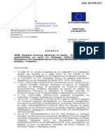 ΑΜΘ ΕΣΠΑ 2007-2013  Ενίσχυση Μικρομεσαίων Επιχειρήσεων που δραστηριοποιούνται στους τομείς Μεταποίησης, Τουρισμού, Εμπορίου - Υπηρεσιών