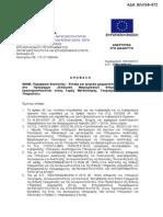 ΘΕΣΣΑΛΙΑ ΑΤΤΙΚΗ ΕΣΠΑ 2007-2013  Ενίσχυση Μικρομεσαίων Επιχειρήσεων που δραστηριοποιούνται στους τομείς Μεταποίησης, Τουρισμού, Εμπορίου - Υπηρεσιών