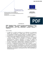 ΕΣΠΑ 2007-2013  Ενίσχυση Μικρομεσαίων Επιχειρήσεων που δραστηριοποιούνται στους τομείς Μεταποίησης, Τουρισμού, Εμπορίου - Υπηρεσιών ΚΡΗΤΗ