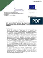 ΣΤΕΡΕΑ ΕΛΛΑΔΑ  ΕΣΠΑ 2007-2013  Ενίσχυση Μικρομεσαίων Επιχειρήσεων που δραστηριοποιούνται στους τομείς Μεταποίησης, Τουρισμού, Εμπορίου - Υπηρεσιών
