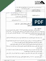 البنك الاهلي سوستية جنرال - بيان من الهيئة العامة للرقابة المالية.pdf