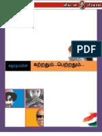 Sujatha - Katradhum Petradhum