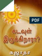 Sujatha-Kadavul Irrukkirara