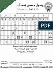 جداول حصص قسم الحاسوب مجمع + معلمين منفصل  ثانوية احمد شهاب الدين جدول ٣ - ١١ - ٢٠١٣
