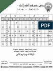 جداول حصص قسم العلوم احياء جيولوجيا   مجمع + معلمين منفصل ثانوية احمد شهاب الدين جدول ٣ - ١١ - ٢٠١٣
