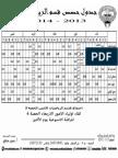 جداول حصص قسم الرياضيات   مجمع + معلمين منفصل  ثانوية احمد شهاب الدين جدول ٣ - ١١ - ٢٠١٣
