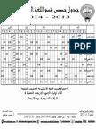 جداول حصص قسم اللغة الانجليزية   مجمع + معلمين منفصل  ثانوية احمد شهاب الدين جدول ٣ - ١١ - ٢٠١٣