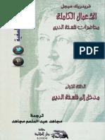 hegel 1.pdf