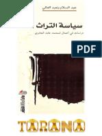 سياسة التراث - عبد السلام بن عبد العالي