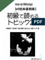 04 Minna No Nihongo Shokyuu I - Shokyuu De Yomeru Topikku 25  Comprensión lectora