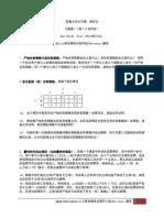 [耶鲁大学开放课程:博弈论].Problem.Set.1.pdf