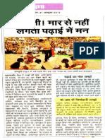 Shiksha ka Adhikar