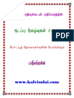 3-current-affairs-2012-year-book-march-2012.pdf