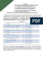 Αναγγελία για πτυχιούχους ηλεκτρολογους μηχανικούς.pdf