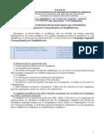 Αναγγελία για πτυχιούχους μηχανικούς γεωτεχνολογίας και περιβάλλοντος.pdf