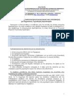 Αναγγελία για πτυχιούχους μηχανικούς τεχνολογίας αεροσκαφών.pdf