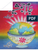 Jam e Jamshed Poetry