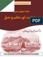 Khutabat e Bahawalpur No.7 Aihad Nabvi mein Mumlikat aur Nazam o Nasq.pdf