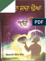 sache da sacha dhoya (singhs of keysborough)