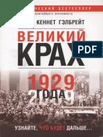 Гэлбрейт Дж. К. - Великий крах 1929 года. - 2009.pdf