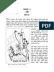 2. Introduction River(নদী).pdf
