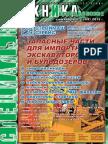 """""""Специальная техника и Оборудование"""" журнал Рекламно-Информационное обозрение № 7 (109) 2013г."""
