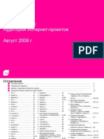 TNS Web Index Report (август 2008)