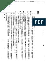 郭庭以: 中英鴉片戰爭史 (商務印書館 1941)
