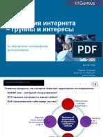 Аудитория интернета – группы и интересы (RIW-2008)