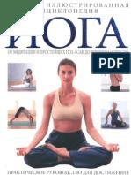 Йога.pdf