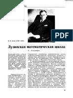 aleksandrov - luzinskaya matematicheskaya shkola.pdf