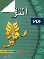 كلمة حول التوسل - السيد محسن الخرازي