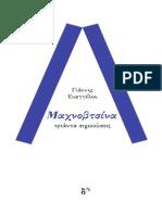 Μαχνοβτσίνα - Γιάννης Ευαγγέλου