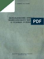 Ispolzovanie krivykh teoreticheskogo chertezha v sudivix uslovijax.pdf