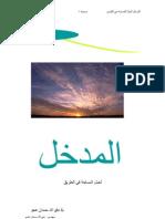 المدخل لعمل المساحة في الطرق - Introduction to road