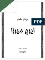 Divan Iraj Mirza.pdf