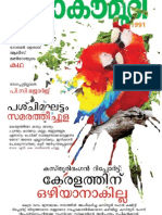 Jappaniletthaan - translated story in kalalaumudi Nov.3, 2013  Part 1.pdf