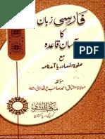 Farsi Zaban Ka Asan Qaidah.pdf