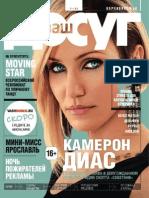Журнал Ваш досуг (ноябрь, 2013)
