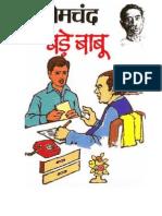 BadeBabu Story Hindi