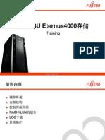 存储E4K培训_new