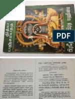 Nithya Panchayatana Puja.pdf