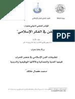 27-5-2012  7-100020- بحث الدكتور محمد كمال خلاف- للمشاركة في مؤتمر الفن في الفكر الإسلامي 2012