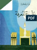 نظرية المعرفة.pdf