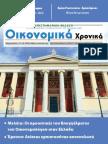 oikonomika xronika teyxos 2.pdf